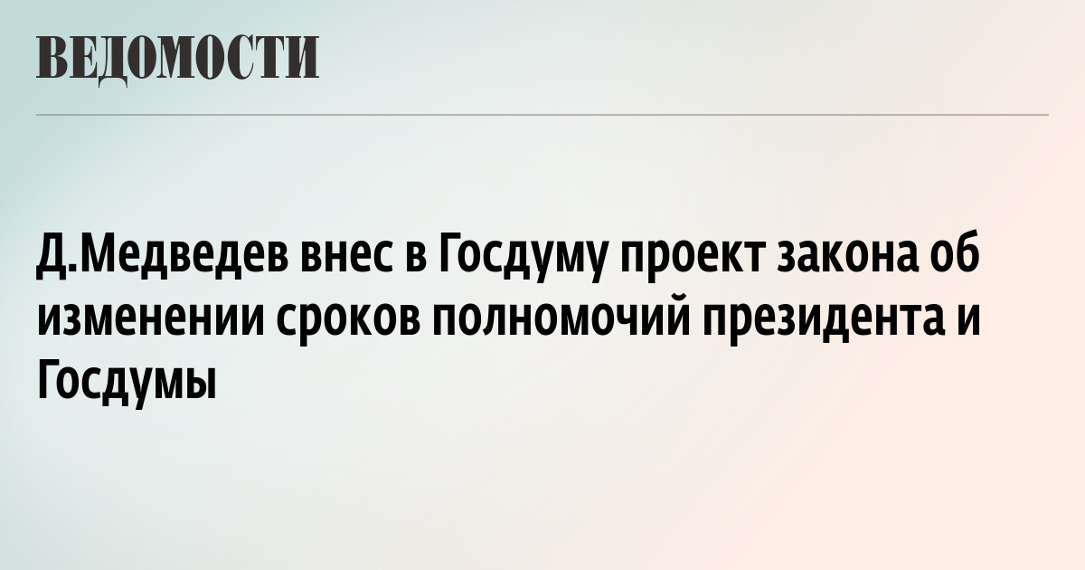 Медведев: ущерб рф из-за санкций может вырасти в несколько раз