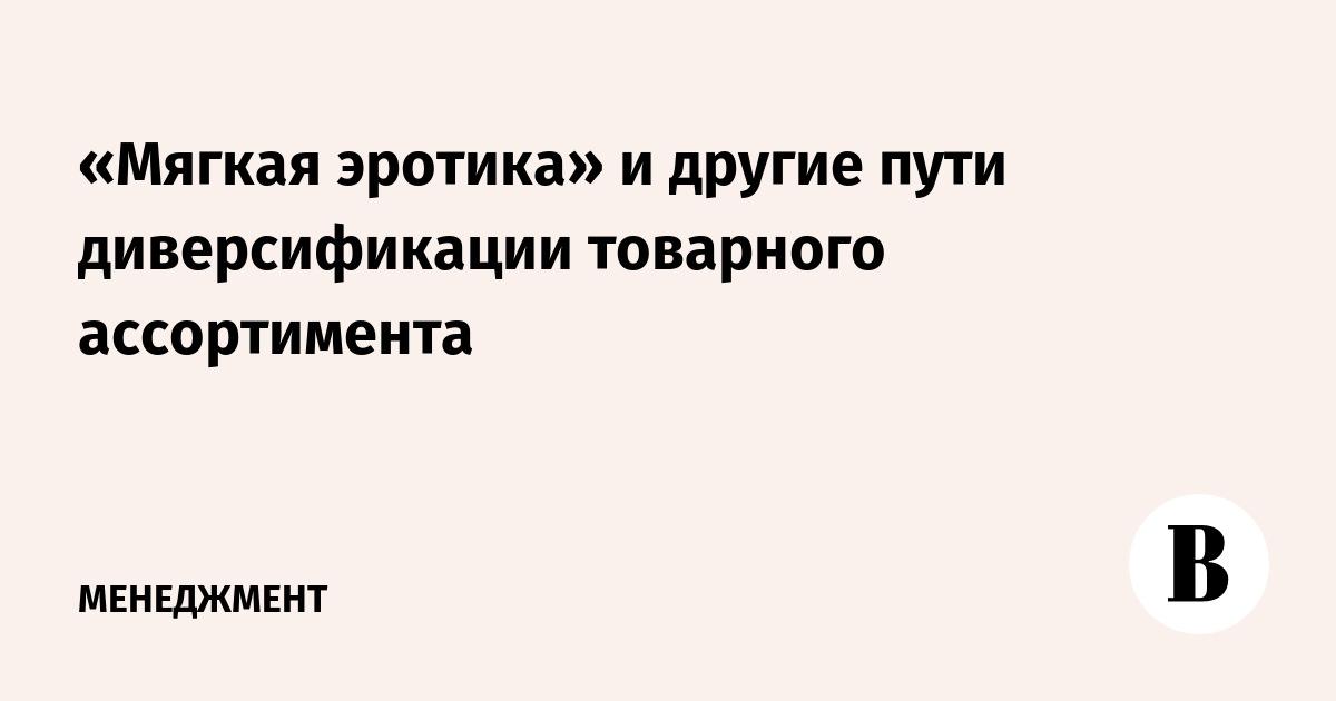chelyabinskaya-fabrika-eroticheskih-igrushek-sayt