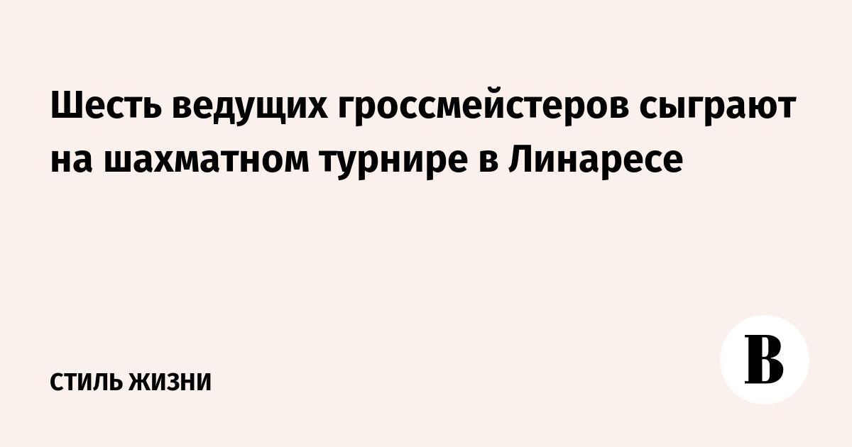 В турнире приняли участие 138 шахматистов из сша, стран снг и городов россии