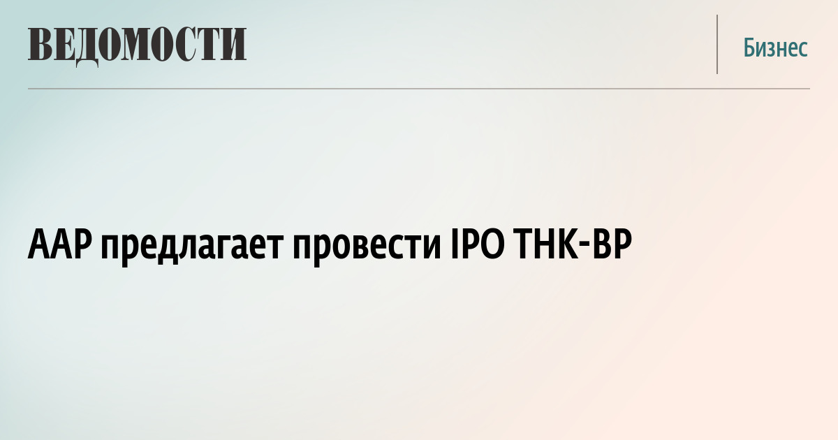 Председателя правления тнк бр максим барский присутствует на брифинге после годового собрания акционеров компании
