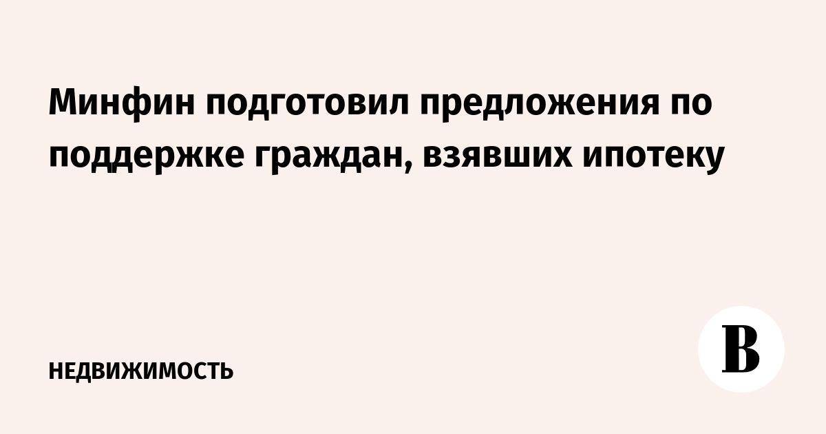 изобразил как взять ипотеку не гражданину россии было сидеть