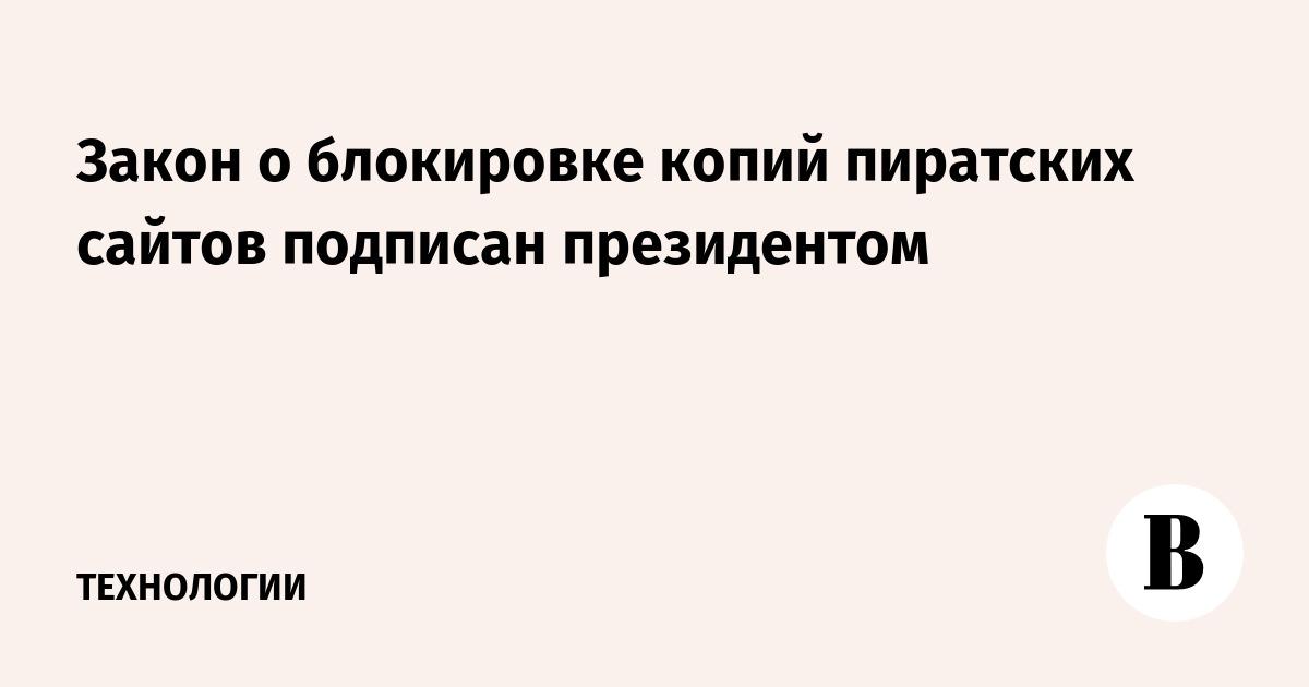 Владимир Путин подписал закон о забвении  ГазетаRu