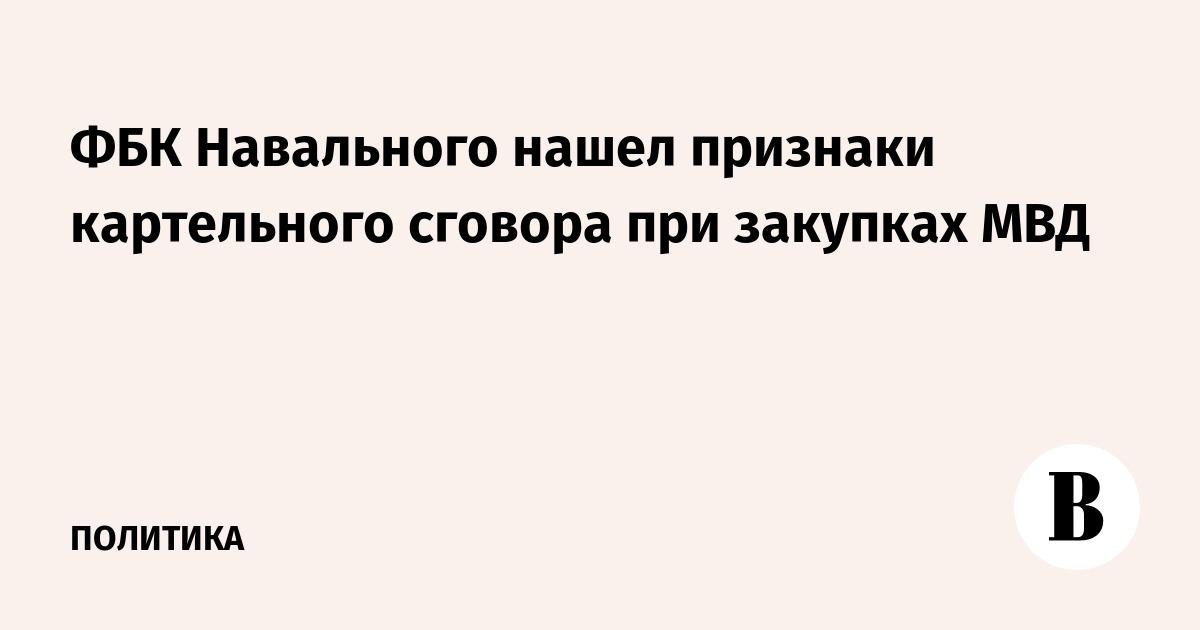 ФБК Навального нашел признаки картельного сговора при закупках МВД – ВЕДОМОСТИ