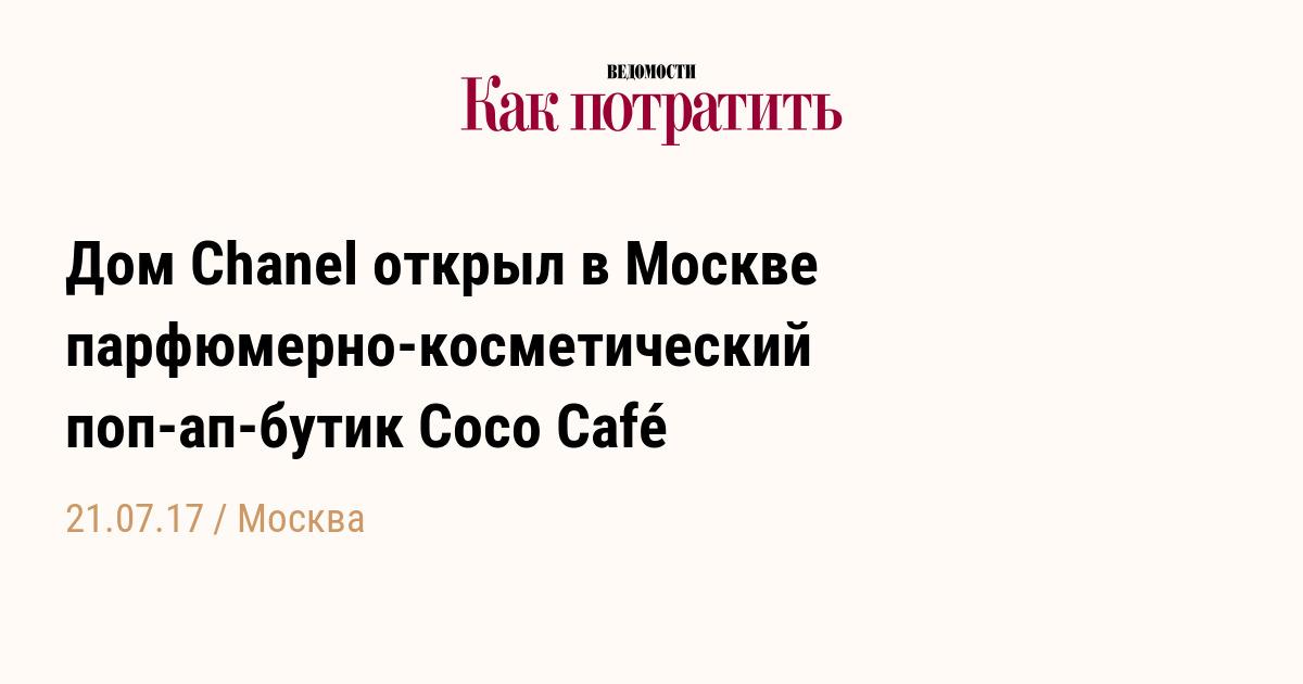 14d539665b31 Дом Chanel открыл в Москве парфюмерно-косметический поп-ап-бутик Coco Café  – КАК ПОТРАТИТЬ