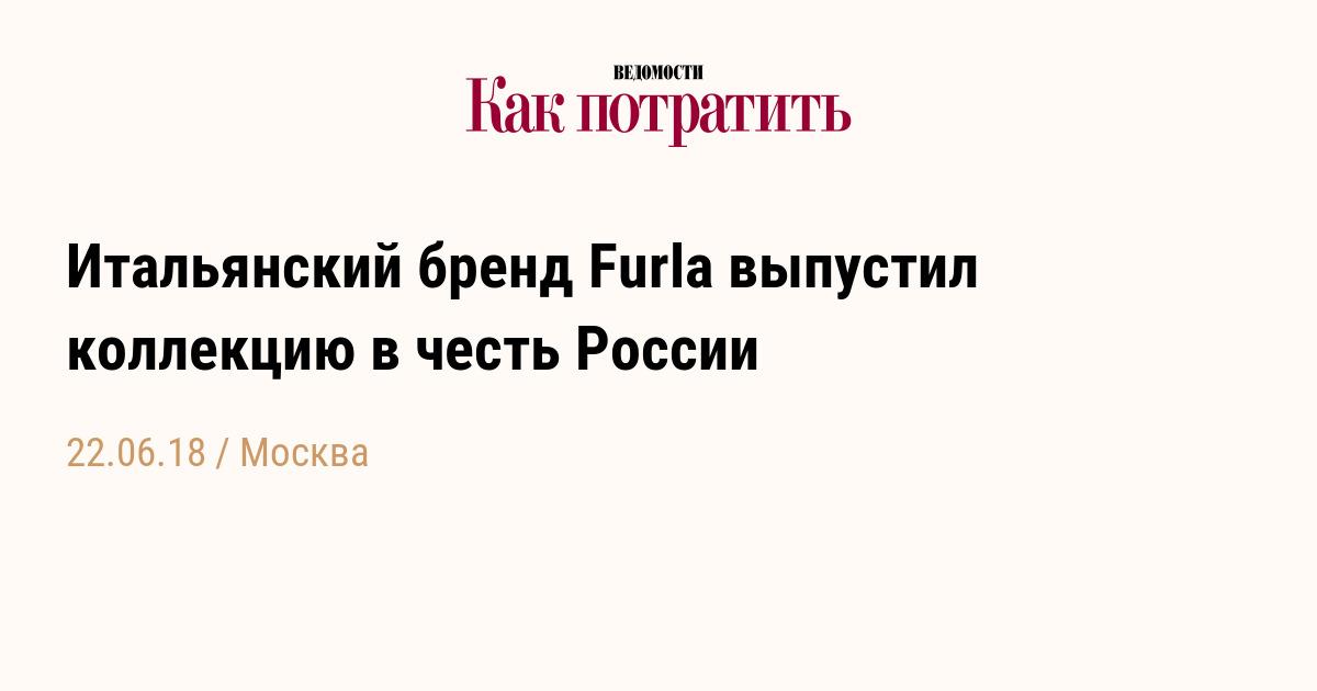 c957b43264dd Итальянский бренд Furla выпустил коллекцию в честь России – КАК ...
