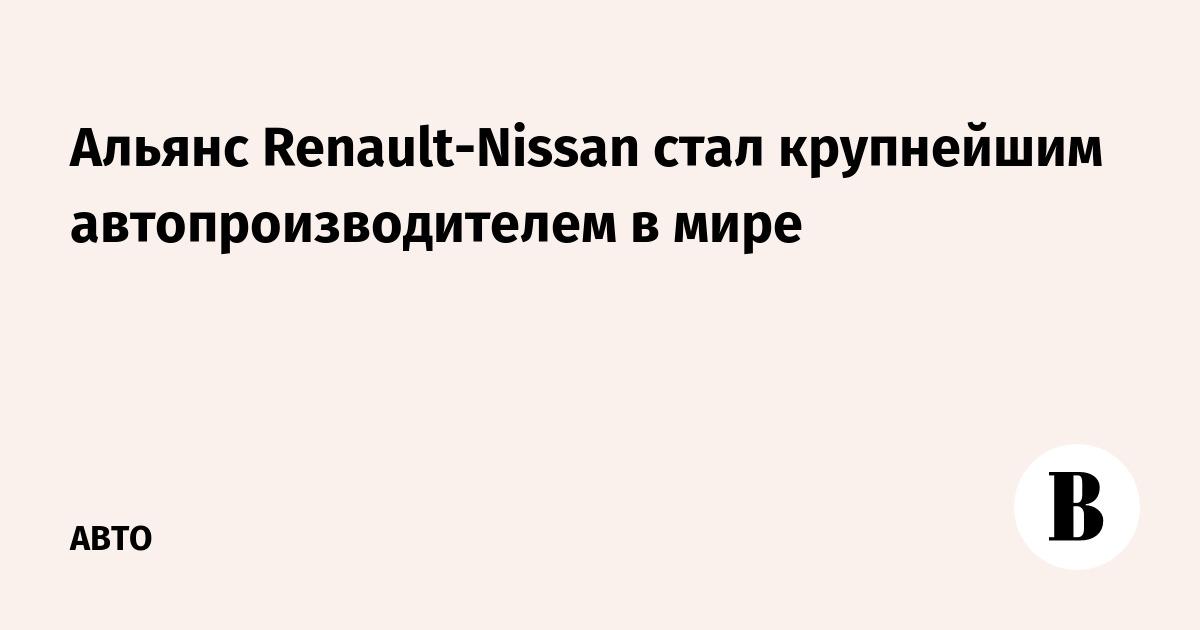 Альянс Renault-Nissan стал крупнейшим автопроизводителем в мире
