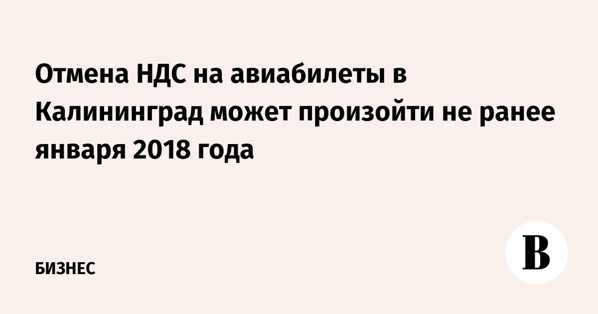 Отмена НДС на авиабилеты в Калининград может произойти не ранее января 2018 года