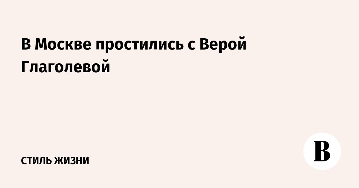 В Москве простились с Верой Глаголевой