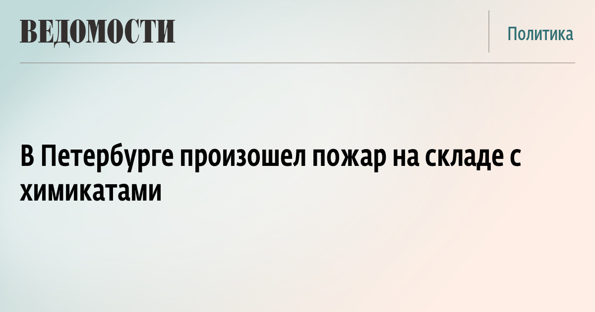 В Петербурге горит склад с химикатами