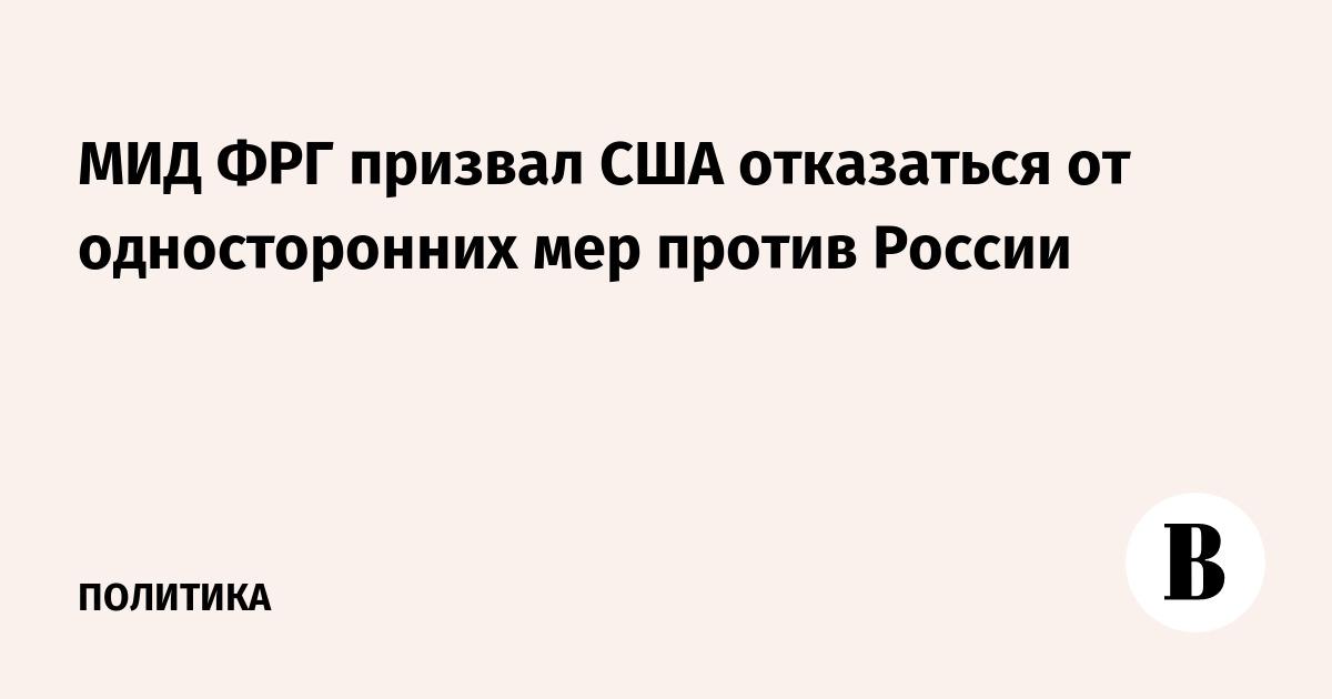 МИД ФРГ призвал США отказаться от односторонних мер против России