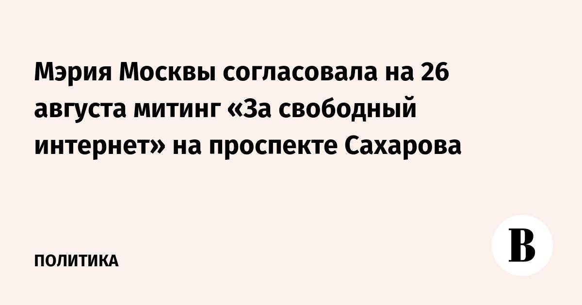 Мэрия Москвы согласовала на 26 августа митинг «За свободный интернет» на проспекте Сахарова