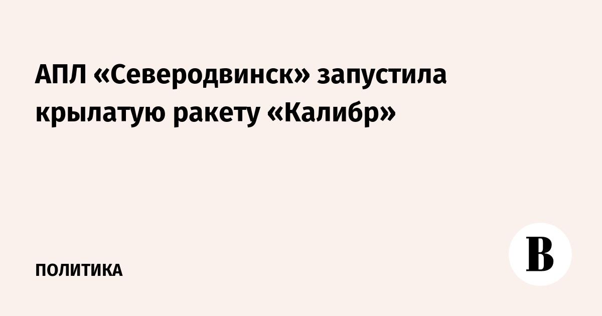 АПЛ «Северодвинск» запустила крылатую ракету «Калибр»