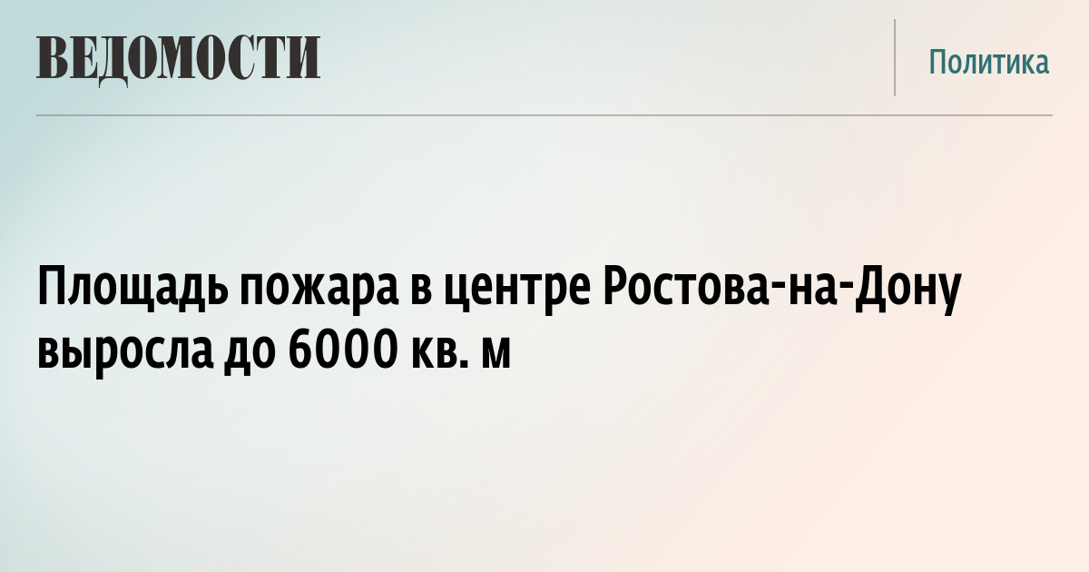 Площадь пожара в центре Ростова-на-Дону выросла до 6 000 кв. м