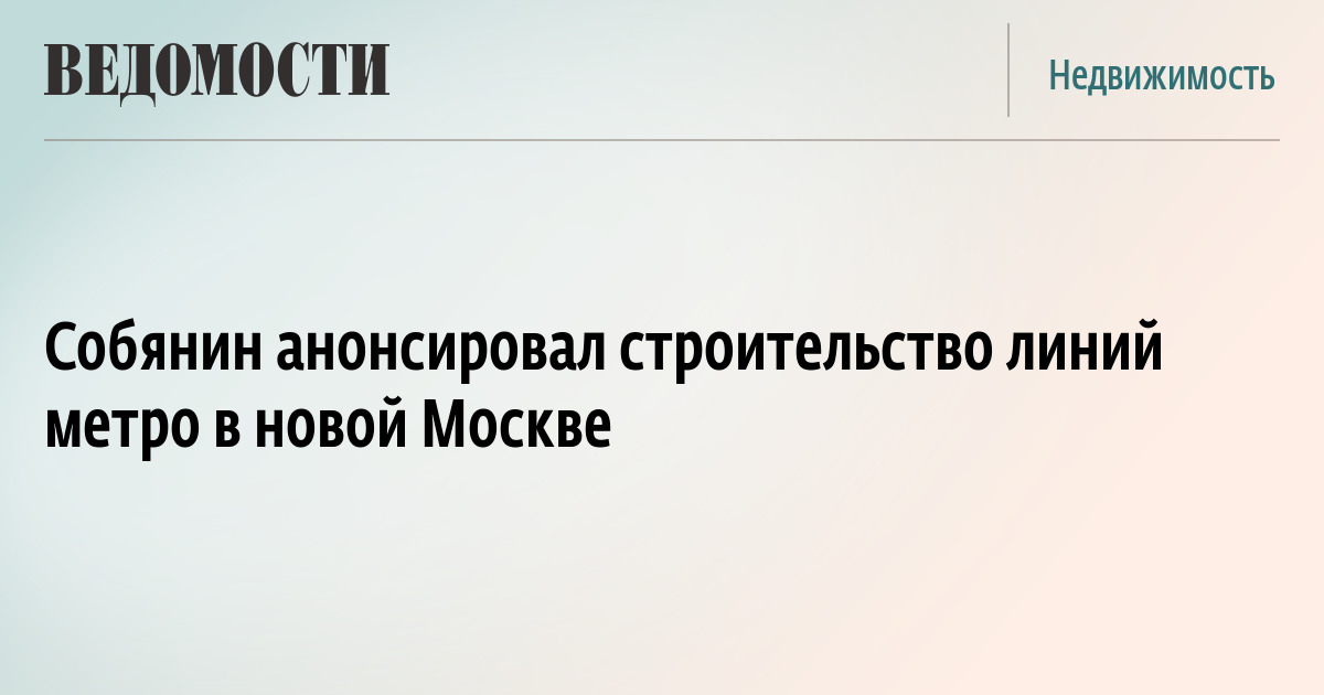 Собянин анонсировал строительство линий метро в новой Москве