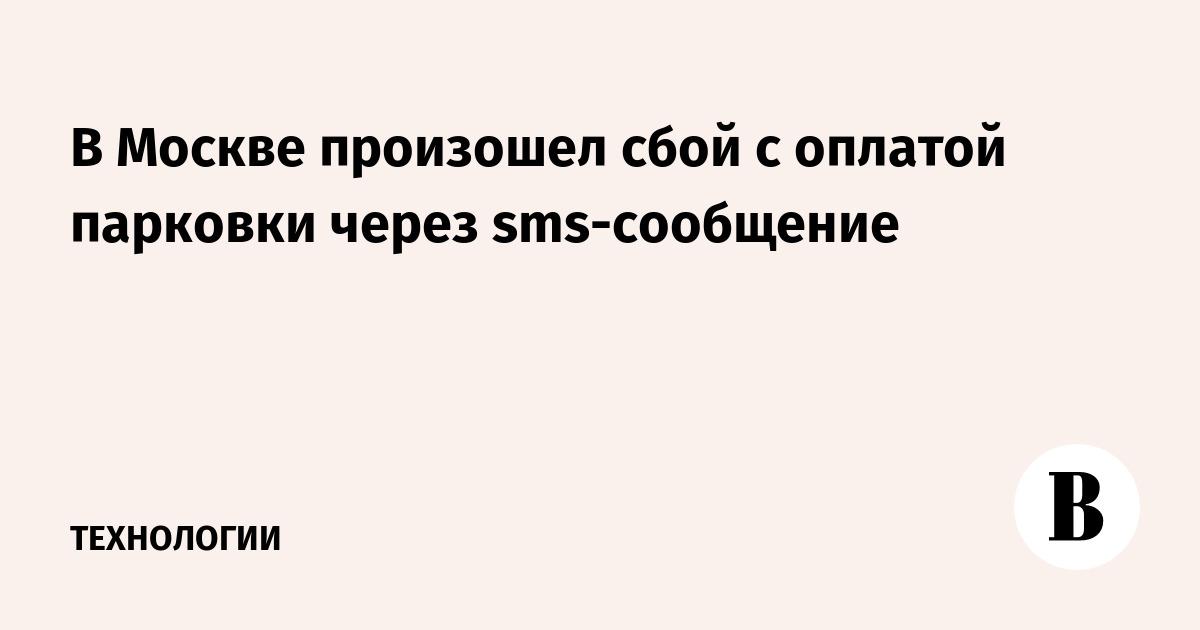 В Москве произошел сбой с оплатой парковки через sms-сообщение
