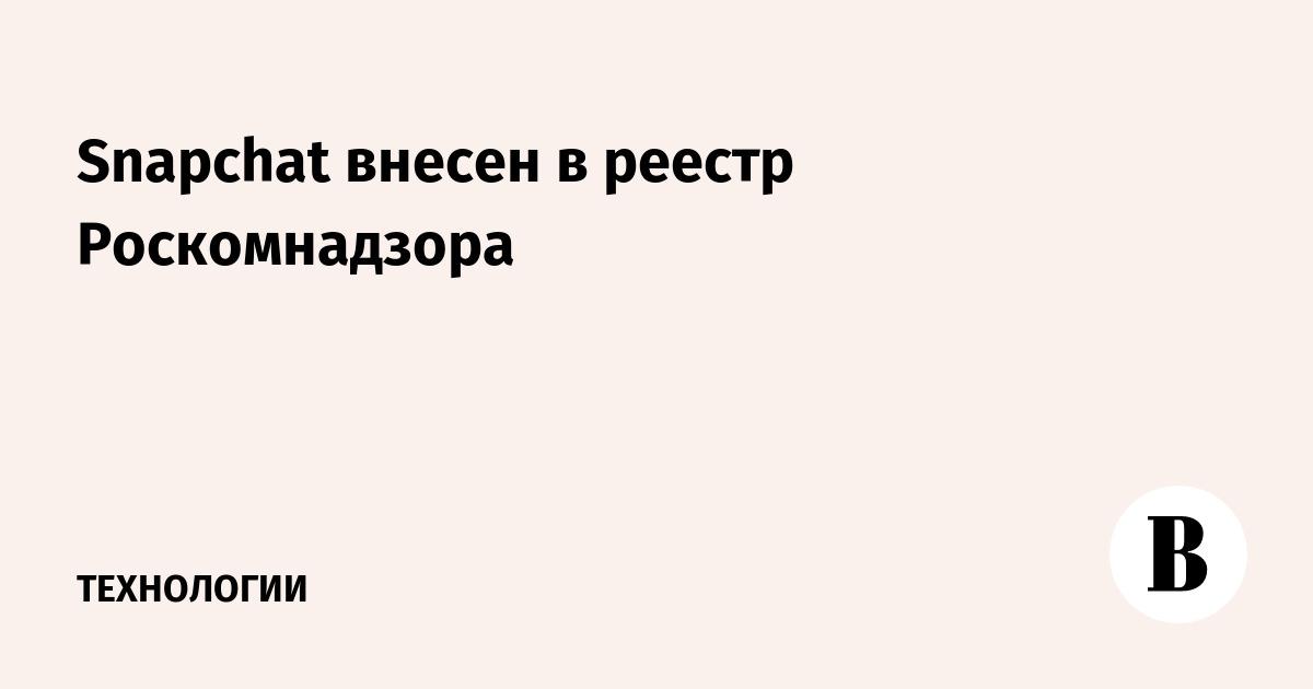 Snapchat внесен в реестр Роскомнадзора