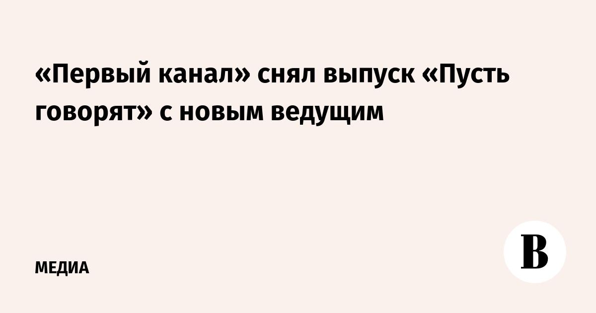 «Первый канал» снял выпуск «Пусть говорят» с новым ведущим