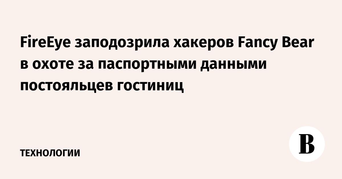 FireEye заподозрила хакеров Fancy Bear в охоте за паспортными данными постояльцев гостиниц