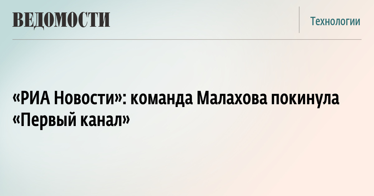 РИА «Новости»: Команда Малахова покинула «Первый канал»