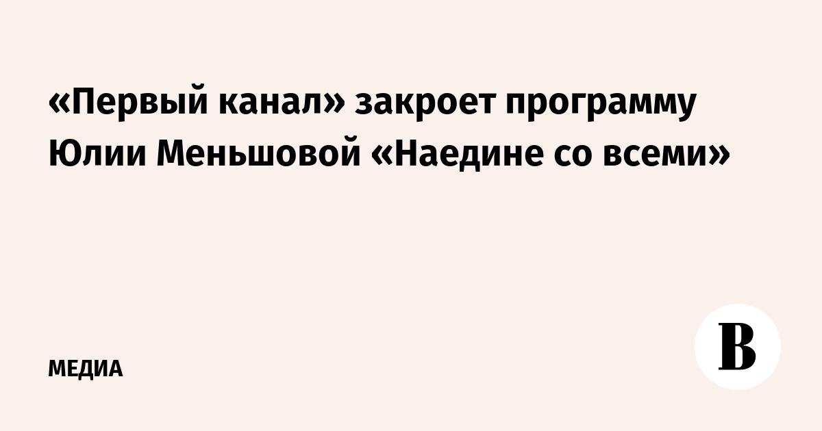 «Первый канал» закроет программу Юлии Меньшовой «Наедине со всеми»