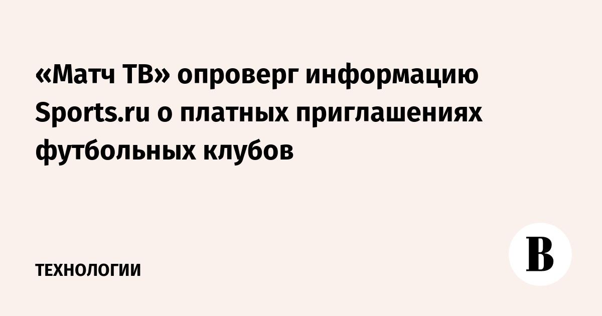 Sports.ru: за приглашение на «Матч ТВ» футбольные клубы должны заплатить