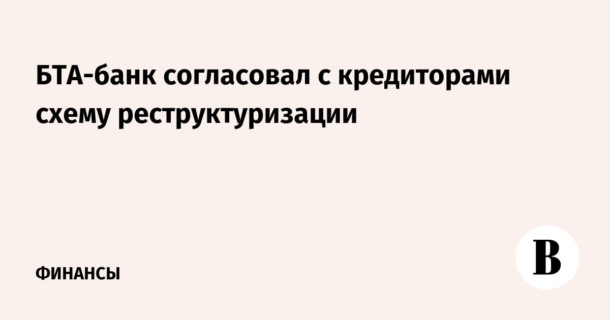 Реструктуризация долга мдм банк помощь в кредите с плохой кредитной историей в ярославле