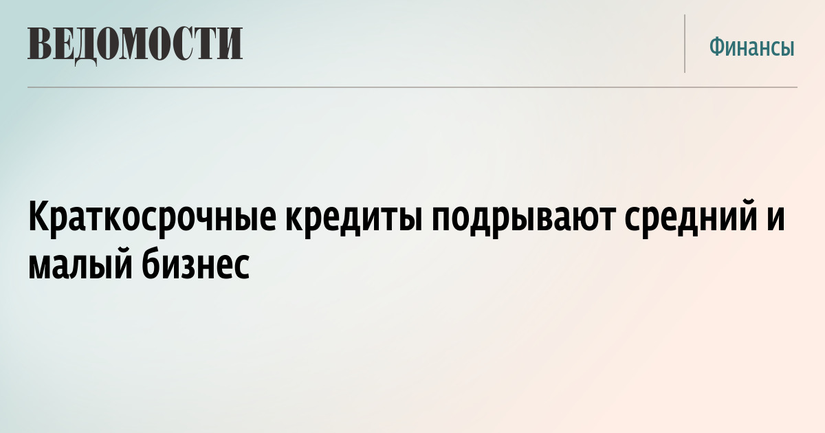 краткосрочные кредиты и займы это строка в балансе русский стандарт банк кредит наличными онлайн заявка для пенсионеров