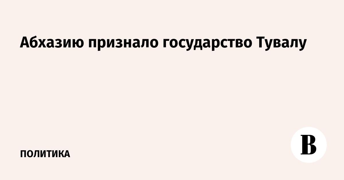 d655519e1b473 Абхазию признало государство Тувалу – ВЕДОМОСТИ