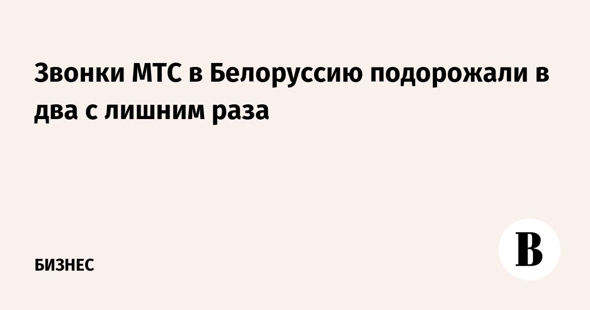 справочник мобильных номеров мтс беларусь