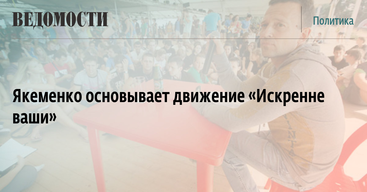 Якеменко основывает движение «Искренне ваши»