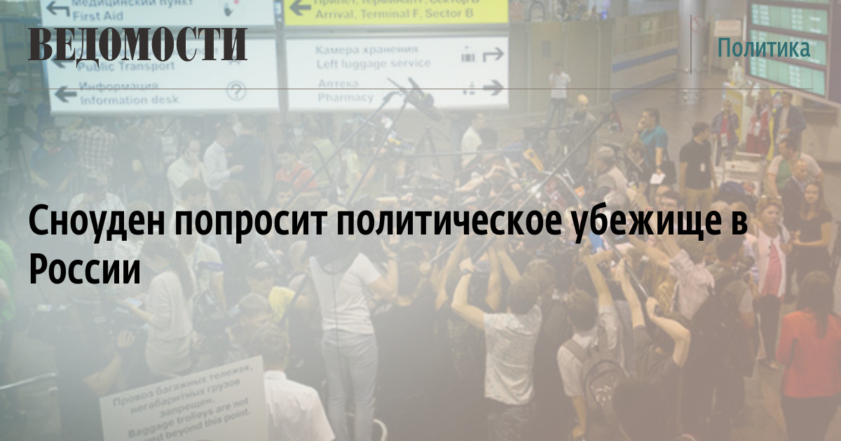 Просить политическое убежище в россии низкого