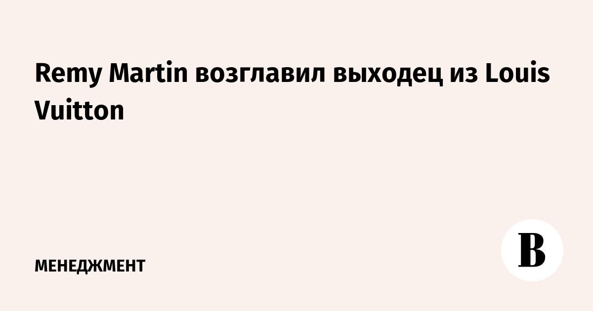 ca38bafa3 Remy Martin возглавил выходец из Louis Vuitton – ВЕДОМОСТИ