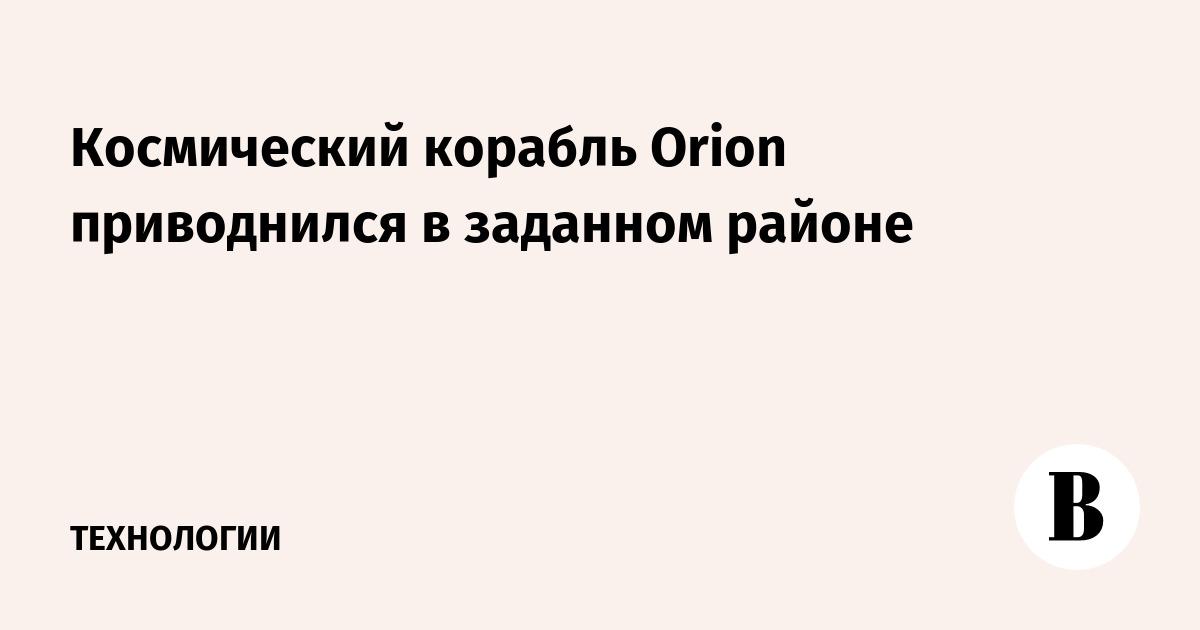 Космический корабль Orion приводнился в заданном районе