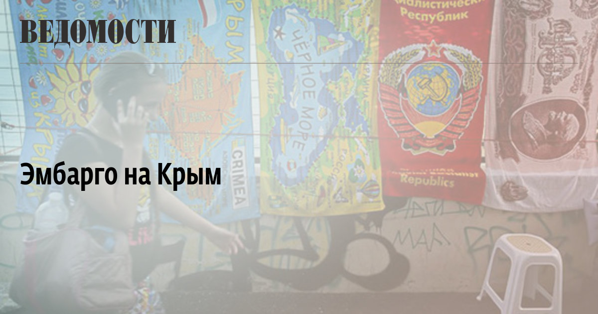 Эмбарго на Крым