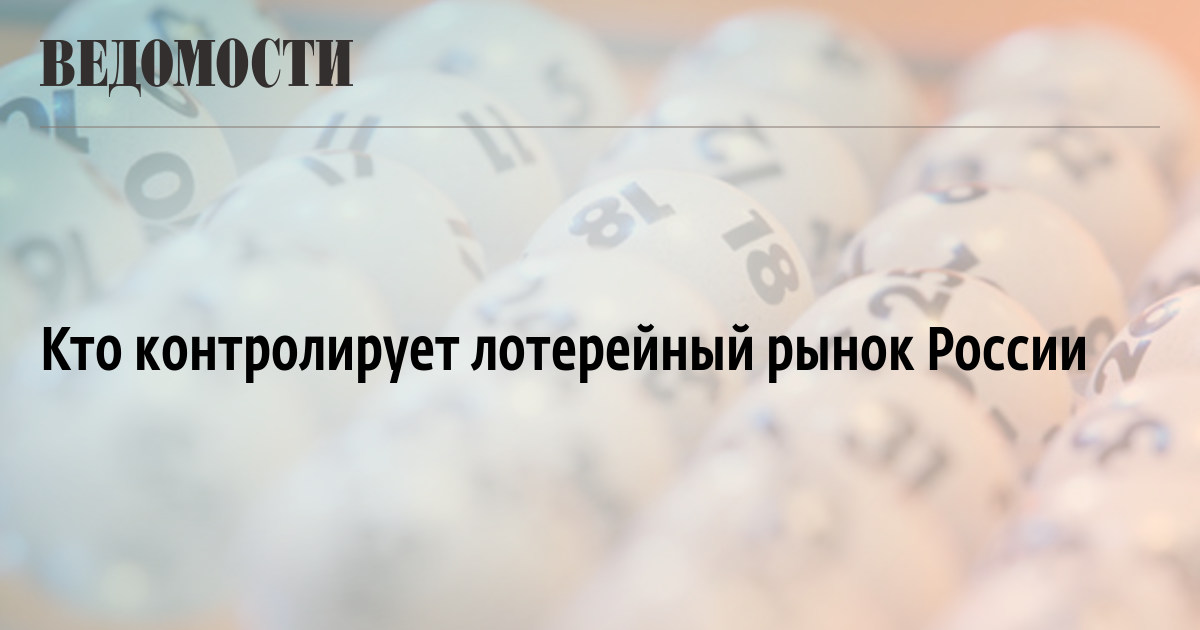 Игровые автоматы русское лото
