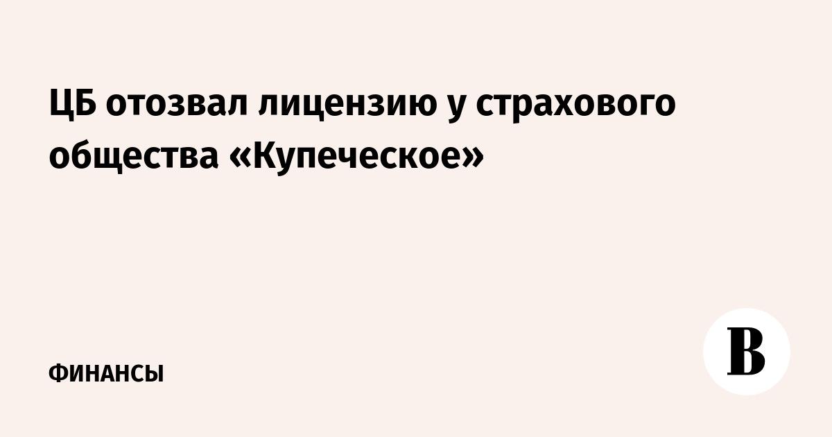 Ск купеческое отозвали лицензию