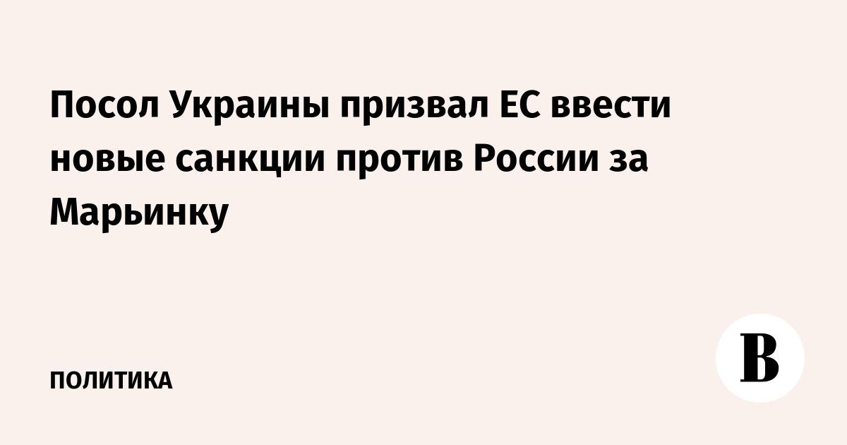 Киев призвал Евросоюз ввести новые санкции против России за Марьинку