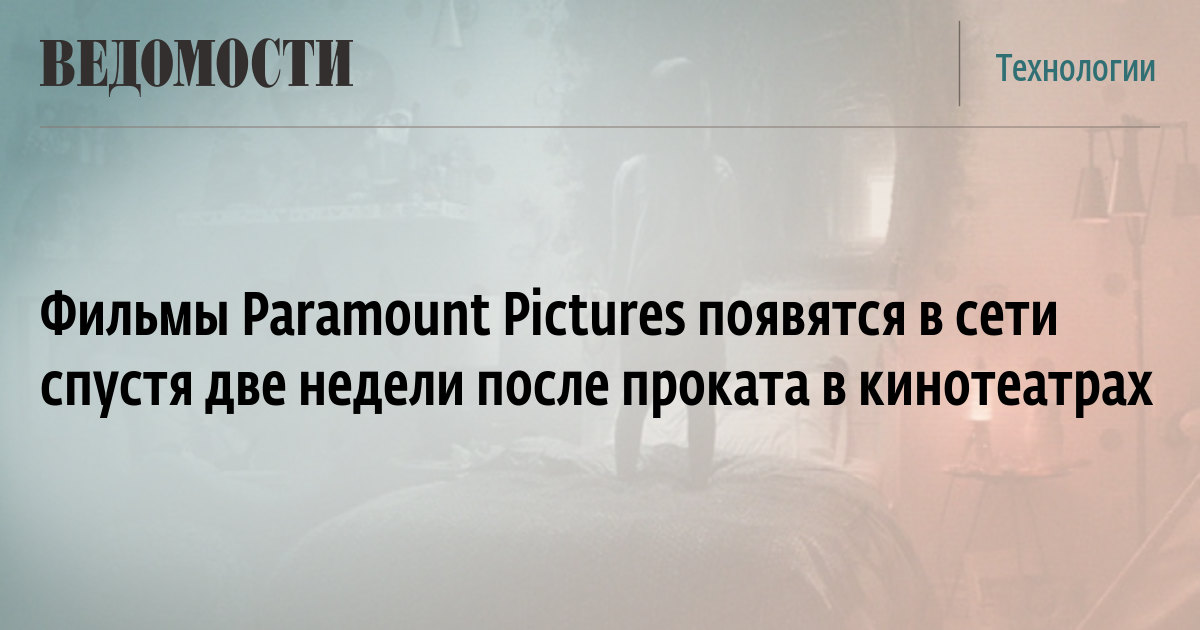 фильмы Paramount Pictures появятся в сети спустя две недели