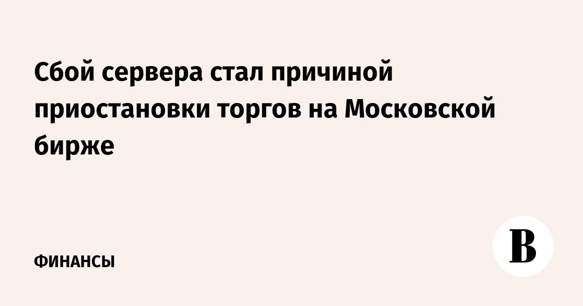 Приостановка торгов на московской бирже работа консультации онлайн