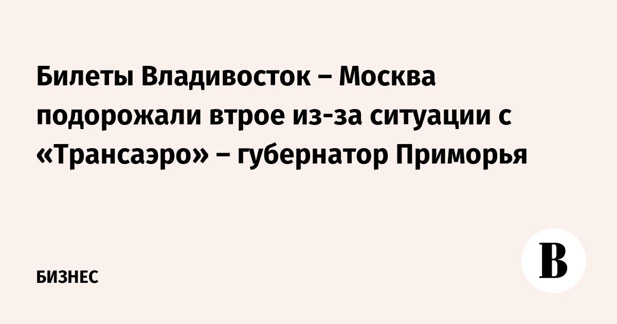 детский авиабилет владивосток москва