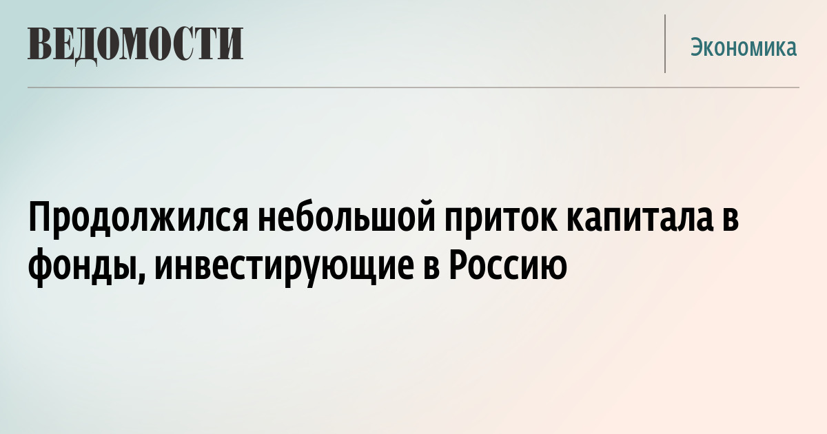 Продолжился небольшой приток капитала в фонды, инвестирующие в Россию
