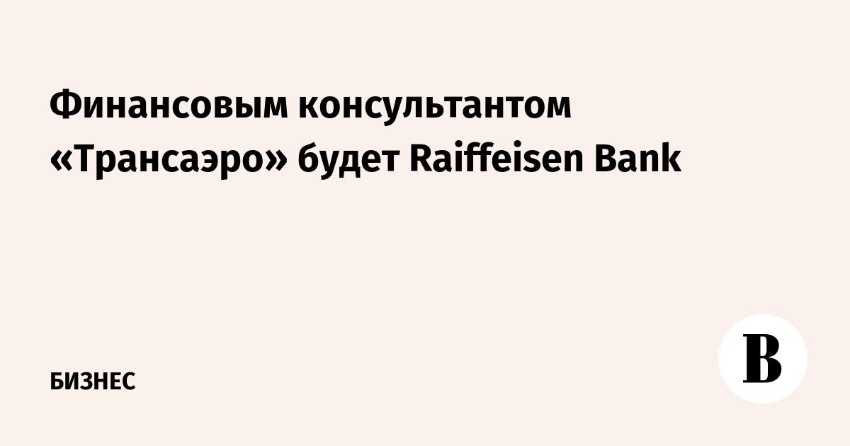 Финансовым консультантом «Трансаэро» будет Raiffeisen Bank