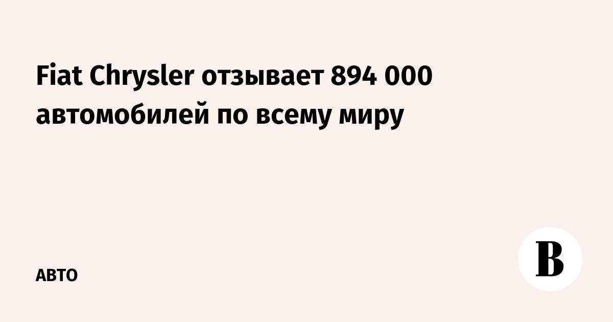 Fiat Chrysler отзывает 894 000 автомобилей по всему миру