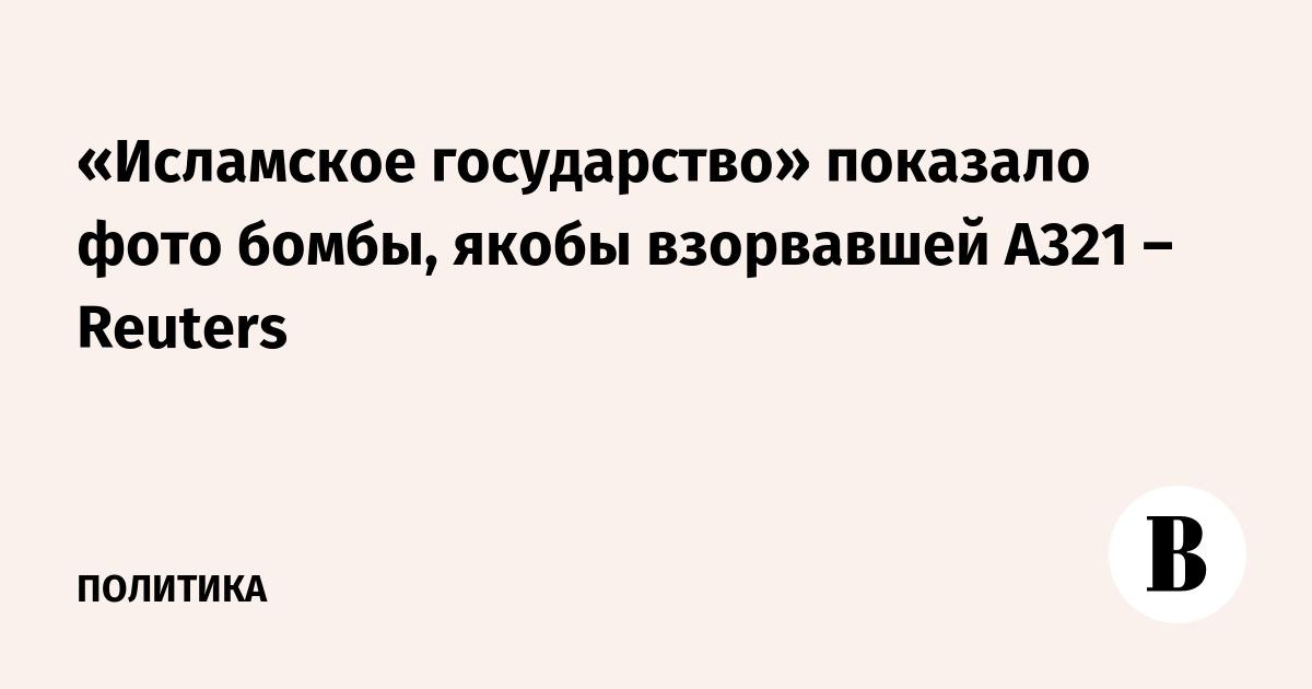 «Исламское государство» показало фото бомбы, якобы взорвавшей А321 – Reuters