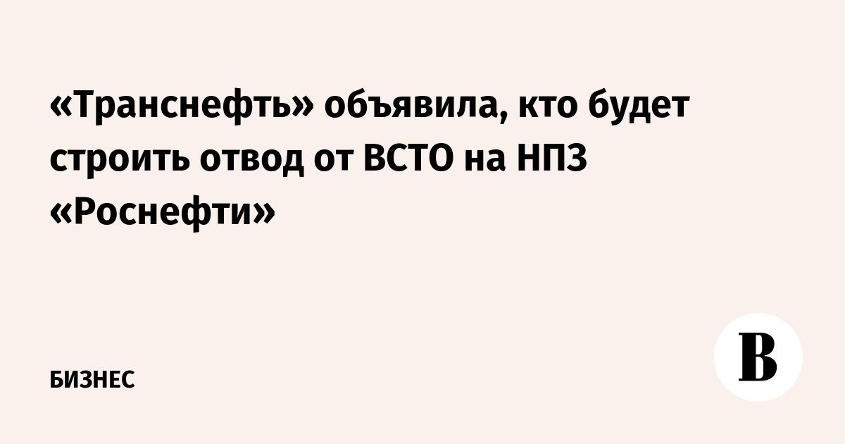 Роснефть объявила тендер на закупку труб на 11,05 млрд рублей