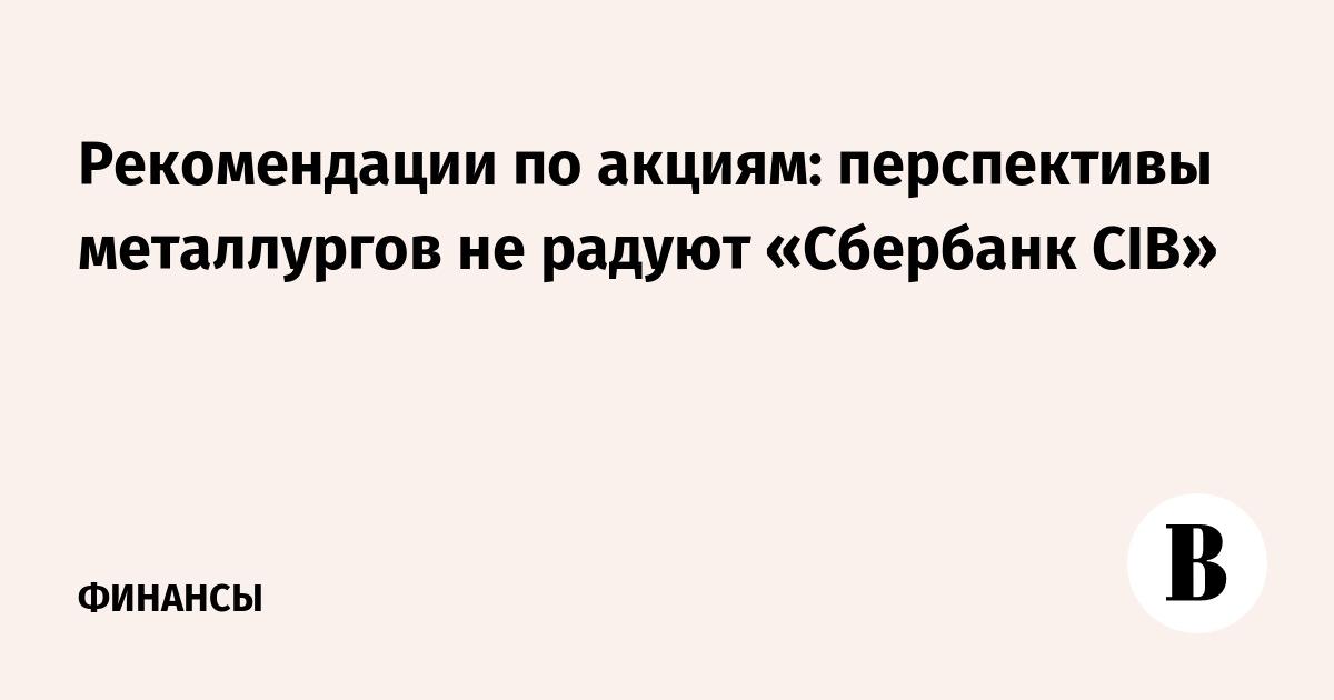 вокзал Санкт-Петербурге, сбербанк рекомендации по акциям стихи Боге