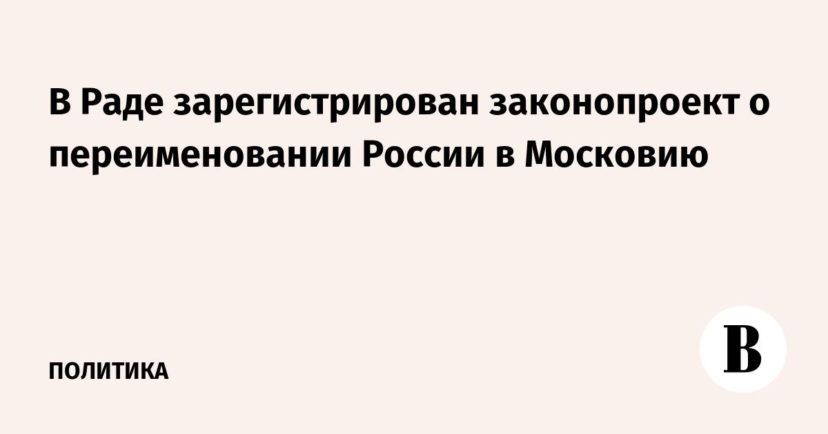 В Раде зарегистрирован законопроект о переименовании России в Московию