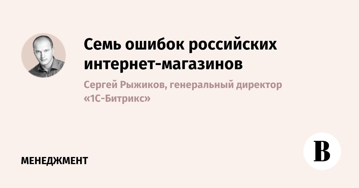 d039e92443ccd Семь ошибок российских интернет-магазинов – ВЕДОМОСТИ