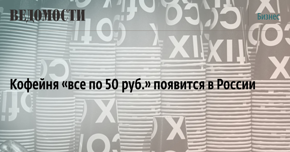 Кофейня «все по 50 рублей» появится в России