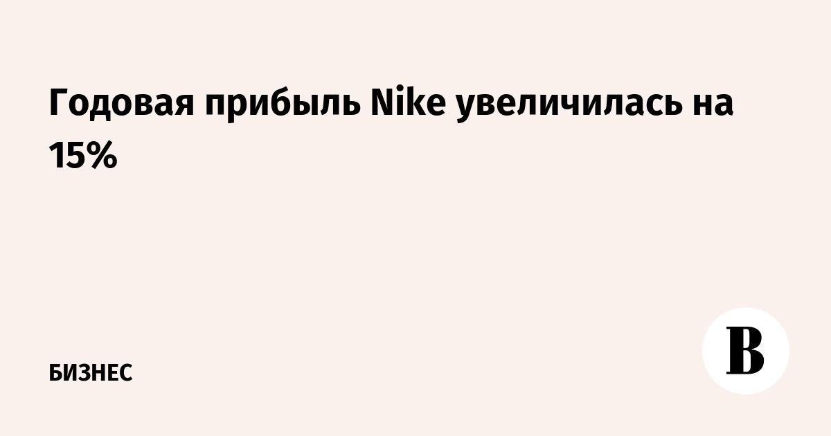 0568c330459 Годовая прибыль Nike увеличилась на 15% – ВЕДОМОСТИ